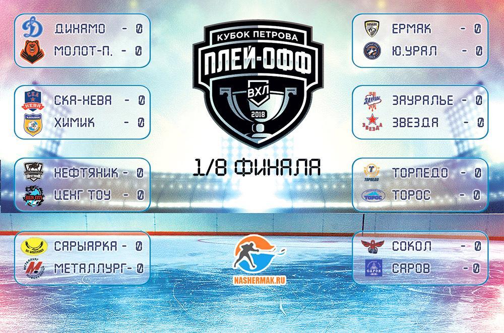 Плей-офф ВХЛ 2017/2018
