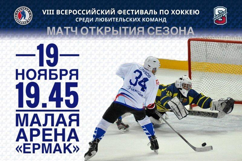 Усольская «Маяк-Сибна» сразится с ангарским «Зенитом» в матче Ночной Хоккейной Лиги